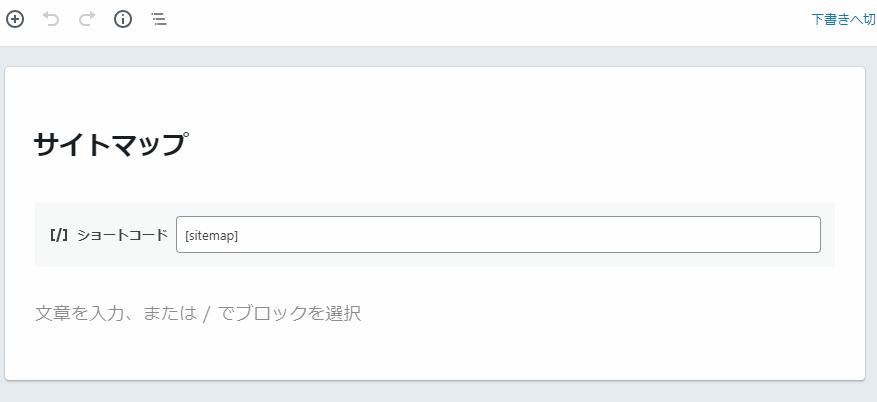 サイトマップ編集画面