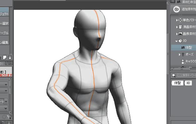 クリスタ3Dモデル