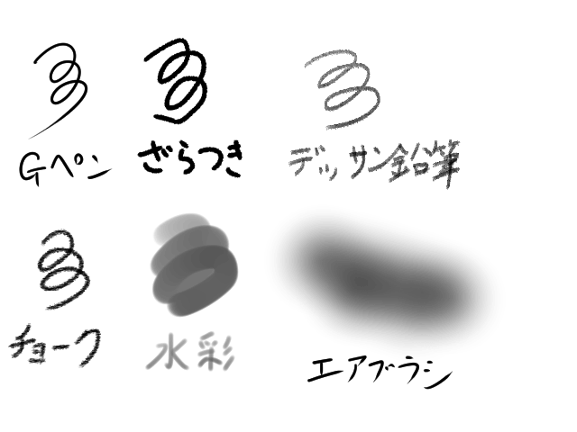 様々なブラシ