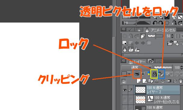 透明ピクセルをロック、ロック、クリッピング
