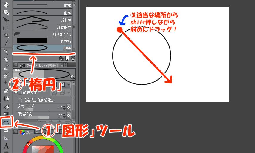 キレイな円を描く