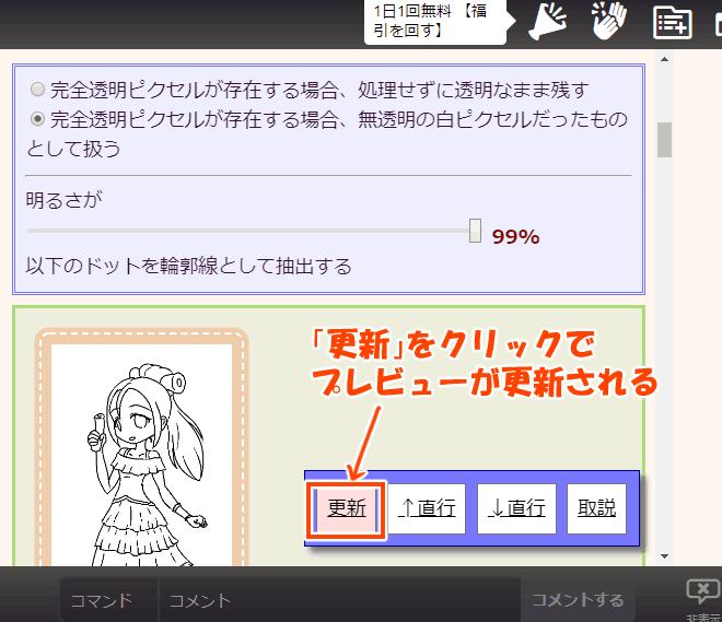 透明ピクセル